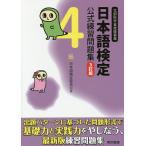 日本語検定公式練習問題集4級 文部科学省後援事業/日本語検定委員会