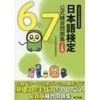 日本語検定公式練習問題集6級7級 文部科学省後援事業/日本語検定委員会