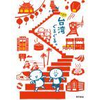 Yahoo!BOOKFANプレミアムk.m.p.の、台湾ぐるぐる。/k.m.p./旅行