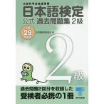 日本語検定公式過去問題集2級 文部科学省後援事業 平成29年度版/日本語検定委員会
