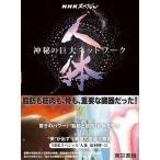 人体 神秘の巨大ネットワーク 2/NHKスペシャル「人体」取材班