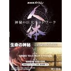 人体 神秘の巨大ネットワーク 4/NHKスペシャル「人体」取材班