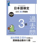 日本語検定公式過去問題集 2019年度版 3級