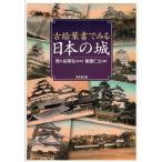 古絵葉書でみる日本の城 / 後藤仁公