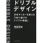ドリブルデザイン 日本サッカーを変える「99%抜けるドリブル理論」 / 岡部将和