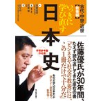 いっきに学び直す日本史 古代 中世 近世 教養編