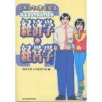 日本のいまを知るILLUSTRATION経済学・経営学/関東学院大学経済学部