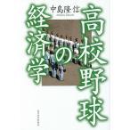 高校野球の経済学 / 中島隆信
