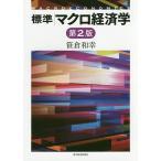 標準マクロ経済学/笹倉和幸