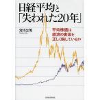日経平均と「失われた20年」 平均株価は経済の実体を正しく映しているか/宮川公男