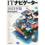 ITナビゲーター 2021年版 / 野村総合研究所ICTメディア・サービス産業コンサルティング部
