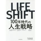 LIFE SHIFT 100年時代の人生戦略/リンダ・グラットン/アンドリュー・スコット/池村千秋