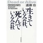 生きている会社、死んでいる会社 「創造的新陳代謝」を生み出す10の基本原則/遠藤功