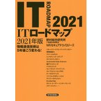 ITロードマップ 情報通信技術は5年後こう変わる! 2021年版 / 野村総合研究所IT基盤技術戦略室 / NRIセキュアテクノロジーズ