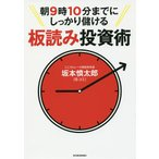 朝9時10分までにしっかり儲ける板読み投資術/坂本慎太郎