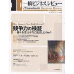 一橋ビジネスレビュー 52巻3号(2004年WIN.)/一橋大学イノベーション研究センター