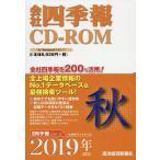会社四季報CD-ROM 2019年4集 秋号  CDーROM