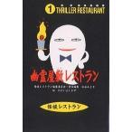 幽霊屋敷レストラン/松谷みよ子