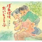 ばあばは、だいじょうぶ/楠章子/いしいつとむ/子供/絵本
