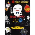 怪談レストランナビ 霊 廉価版/松谷みよ子/たかいよしかず/かとうくみこ