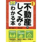 不動産のしくみがわかる本 ビジネス図解 / 中山聡 / 田中和彦