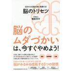 Yahoo!BOOKFANプレミアム脳のトリセツ 自分の力を最大限に発揮する!/菅原洋平