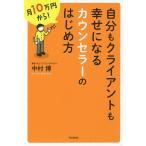Yahoo!BOOKFANプレミアム自分もクライアントも幸せになるカウンセラーのはじめ方 月10万円から!/中村博