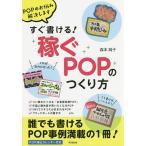 すぐ書ける!稼ぐPOPのつくり方 POPのお悩み解決します / 森本純子