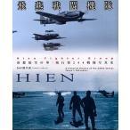飛燕戦闘機隊 帝都防空の華、飛行第244戦隊写真史