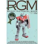 「RGM MODEL PICTORIAL BOOK HGUCシリーズで楽しむガンダム世界の地球連邦軍量産機 / モデルグラフィックス編集部」の画像