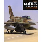 """F-16I""""スーファ""""イスラエル空軍 / アナン・ウェイス / 後藤仁"""