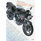 1/12バイカーズ Model Graphix ARCHIVES 市販バイク編/モデルグラフィックス