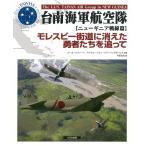 台南海軍航空隊  ニュ-ギニア戦線篇  大日本絵画 ル-カ ルファ-ト