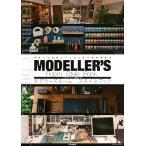 モデラーズルームスタイルブック 充実した模型ライフのための環境構築術/モデルグラフィックス編集部