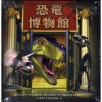 恐竜博物館 / ジェン・グリーン / 櫻井英里子 / 子供 / 絵本
