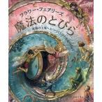 フラワー・フェアリーズ魔法のとびら 妖精の王国へとつづくとびらを見つけよう / シシリー・メアリー・バーカー / みましょうこ / 子供 / 絵本