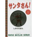 サンタさん!/ルーファス・バトラー・セダー/きたむらまさお/子供/絵本