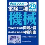 電験三種機械 平成29年度版/東京電機大学電験研究会