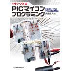 1ランク上のPICマイコンプログラミング シミュレータとデバッガの活用法/高田直人