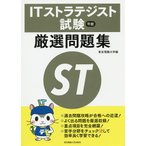 ITストラテジスト試験午前厳選問題集 / 東京電機大学