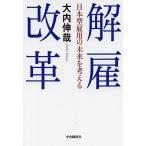 解雇改革 日本型雇用の未来を考える / 大内伸哉