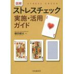 図解ストレスチェック実施・活用ガイド / 植田健太