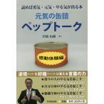 元気の缶詰 ペップトーク 感動体験編