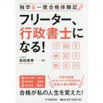 フリーター、行政書士になる! 独学&一発合格体験記/松田美幸