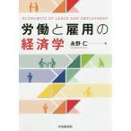 労働と雇用の経済学/永野仁