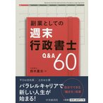 副業としての週末行政書士Q&A60/鈴木重光
