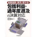 包括利益・過年度遡及の決算対応 財務諸表の表示が変わる! / 武田雄治