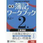 検定簿記ワークブック2級工業簿記 日本商工会議所主