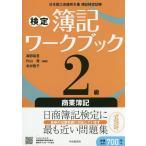 検定簿記ワークブック2級商業簿記 日本商工会議所主