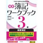 検定簿記ワークブック3級商業簿記 日本商工会議所主催